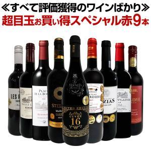 赤ワイン セット スペイン フランス イタリア 9本 wine set 750ml パーカー90点超...