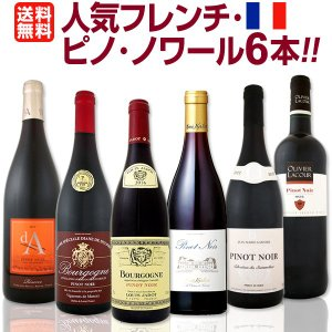 赤ワインセット 送料無料第6弾激得ブルゴーニュ&南仏フレンチ・ピノ・ノワール6本セット wine set
