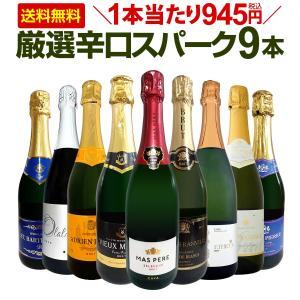 辛口スパークリングワイン9本セット 第40弾 1本あたり776円税別 グリッシーニ付き wine set sparkling
