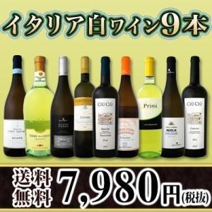 白ワインセット 送料無料1本あたり887円≪バラエティ豊かな個性を大満喫≫激旨イタリア9本セット