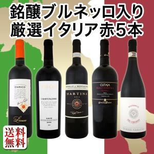 ワインセット 赤ワイン 銘醸ブルネッロ入り イタリア赤ワイン5本セット wine set italia...
