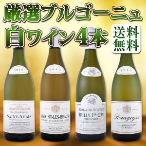 ワインセット 白ワイン プルミェ・クリュ(一級畑)が2本 厳選ブルゴーニュ白ワイン4本セット bourgogne wine set...