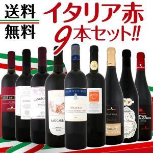 ワインセット 厳選イタリア赤ワインセット 9本 wine set Italy