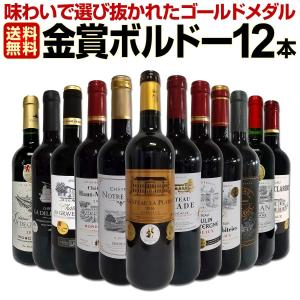 ワインセット wine set 第11弾 金賞ボルドースペシャル 当店厳選金賞ボルドー12本 bordeaux