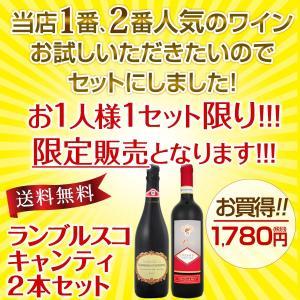 ワインセット 当店1番、2番人気のワインをお試し!ランブルスコ、キャンティのワイン2本セット!お1人様1セット限り wine set