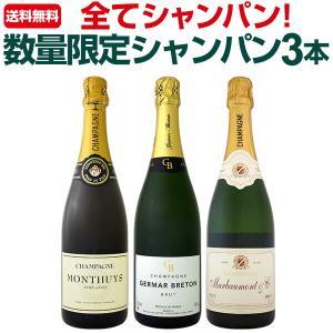 全てシャンパン 数量限定本格派シャンパン3本セット set Champagne