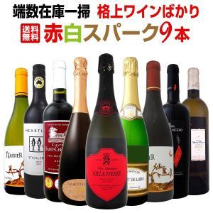 端数在庫一掃 いつもより格 ワインばかり 赤白スパークリング9本セット wine set