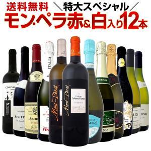 特大スペシャルワイン12本セット wine set  赤 白 スパークリング モン ペラ入り 名門ブ...