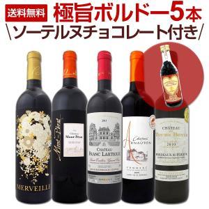 ソーテルヌチョコレート付き ワンランク の極旨ボルドー赤ワイン5本セット wine  set bor...