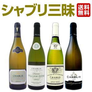 シャブリ4本セット白ワイン wine set 高級辛口ワインの代名詞