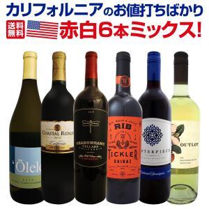 ワイン セット 赤 白 アメリカ 6本 wine set America すべて品種違い カリフォル...