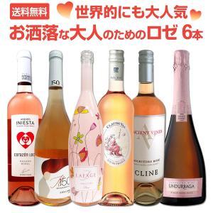 ロゼワイン セット フランス 6本 wine set 750ml sparkling rose スパークリング スペイン イタリア チリ カリフォルニア 世界的にも大人気|京橋ワイン 赤 白 セット wine