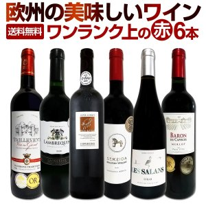 赤ワイン セット イタリア スペイン フランス 6本 wine set 750ml 第125弾 当店...
