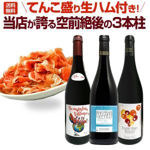 ボジョレーヌーボー 2017 ワインセット 赤ワイン 生ハム付き 高評価1位2位と昨年最高金賞受賞ヌーヴォー3本セット set wine|kbwine