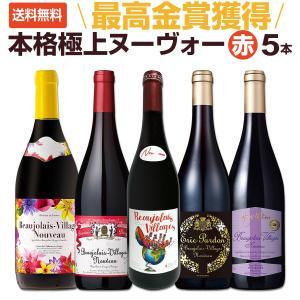赤ワイン セット フランス ブルゴーニュ ボジョレー・ヌーヴォー 5本 750ml wine set...