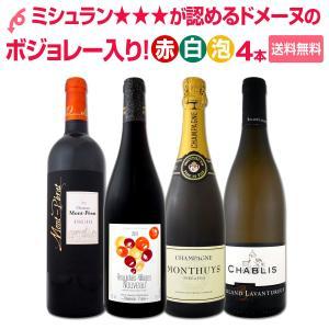 セット内容:赤750ml x 2本、白750ml x 1本、シャンパン750ml x 1本 ■1:ド...