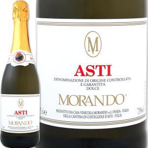 スパークリングワイン モランド・アスティ・スプマンテ 完全圧勝の第一位獲得 イタリア  750ml 甘口 wine sparkling 京橋ワイン 赤 白 セット wine