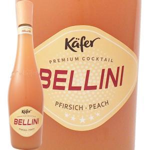 スパークリングワイン 甘口 ケーファー ベリーニ フリザンテドイツフルーツスパークリングワイ… 京橋ワイン 赤 白 セット wine