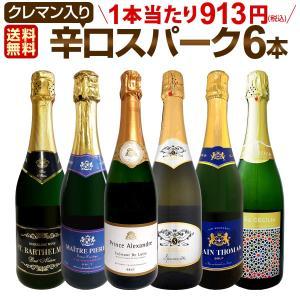 スパークリングワイン セット 6本 wine set 第135弾 辛口 クレマン入り sparkling