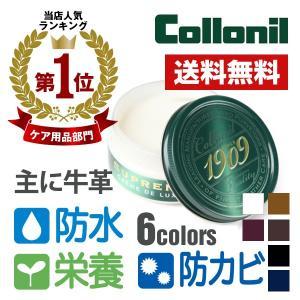 コロニル 1909 シュプリーム クリーム デラックスDX(全6色)※ネコポスはご利用頂けません