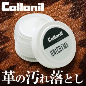 collonil (コロニル)ユニクリーム ・レザー(革)製品の汚れ落としクリーム。 ・頑固な汚れに...