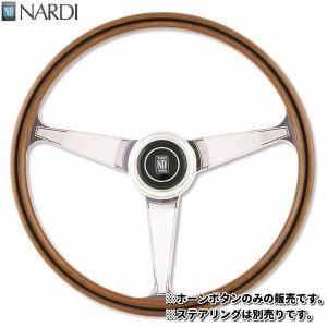 NARDI ナルディ レプリカライン ANNI60 ウッド&ポリッシュスポーク ステアリング専用ホーンボタン【お取り寄せ商品】【ホーンボタン】|kcm-onlineshop
