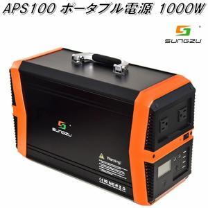 SUNGZU APS100 ポータブル電源 最高出力 AC1000W【送料無料(沖縄・離島を除く)】...