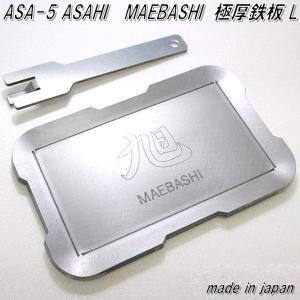 ASA-5 ASAHI MAEBASHI 極厚鉄板 厚さ6mm L 日本製 アウトドア ソロ キャンプ 焚き火 焚火 焼き肉 ステーキ 用 鉄板 kcm-onlineshop