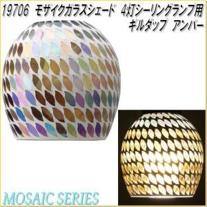 イシグロ 19706 モザイクガラスシェード 4灯シーリングランプ用 ギルダップ アンバー【お取り寄せ製品】【ランプ・照明・シーリングライト】|kcm-onlineshop