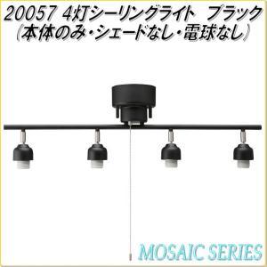 イシグロ 20057 4灯シーリングライト ブラック 本体のみ(シェードなし・電球なし)【お取り寄せ製品】【ランプ・照明・シーリングライト】|kcm-onlineshop