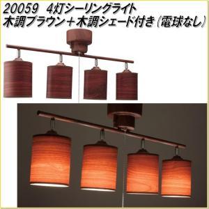 イシグロ 20059 4灯シーリングライト 木調ブラウン+木調シェード付き(電球なし)【お取り寄せ製品】【リビングライト・間接照明】|kcm-onlineshop