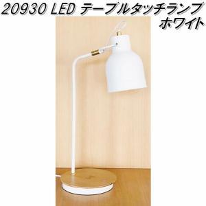 イシグロ 20930 LEDテーブルタッチランプ スマホワイヤレス充電機能+USBジャック ホワイト【送料無料(北海道・沖縄・離島を除く)】|kcm-onlineshop