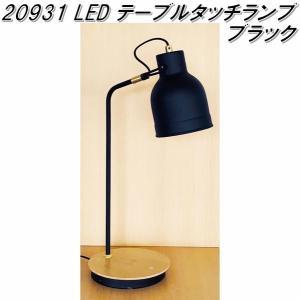 イシグロ 20931 LEDテーブルタッチランプ スマホワイヤレス充電機能+USBジャック ブラック【送料無料(北海道・沖縄・離島を除く)】 |kcm-onlineshop
