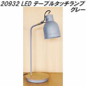 イシグロ 20932 LEDテーブルタッチランプ スマホワイヤレス充電機能+USBジャック グレー【送料無料(北海道・沖縄・離島を除く)】 |kcm-onlineshop