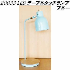 イシグロ 20933 LEDテーブルタッチランプ スマホワイヤレス充電機能+USBジャック ブルー【送料無料(北海道・沖縄・離島を除く)】 |kcm-onlineshop