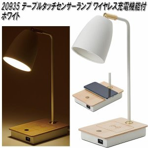 イシグロ 20935 テーブルタッチセンサーLEDランプ ワイヤレス充電機能+USBポート付 ホワイト【送料無料(北海道・沖縄・離島を除く)】|kcm-onlineshop