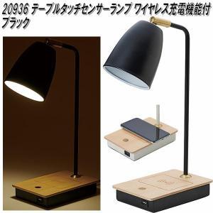 イシグロ 20936 テーブルタッチセンサーLEDランプ ワイヤレス充電機能+USBポート付き ブラック【送料無料(北海道・沖縄・離島を除く)】|kcm-onlineshop
