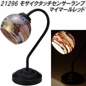 《ベース部分に触れるだけでON/OFF。ベッドサイドに最適》イシグロ モザイクテーブルライト(タッチセンサータイプ) マイマール21296レッドの商品画像 ナビ
