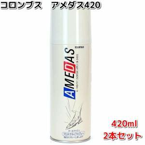 COLUMBUS コロンブス アメダス420 防水スプレー 420ml 2本セット【お取り寄せ製品】...