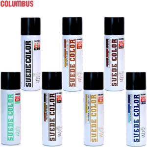 COLUMBUS コロンブス スエードカラー65 65ml【お取り寄せ製品】【スエード靴専用補色・汚れ防止スプレー】|kcm-onlineshop