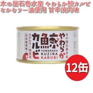 木の屋石巻水産 やわらか鯨カルビ なかむラー油使用 甘辛焼肉味 150g×12缶セット 【メーカー直送品】|kcm-onlineshop
