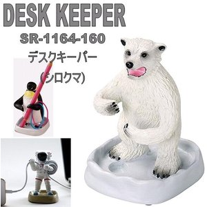 セトクラフト SR-1164-160 デスクキーパー(シロクマ)【お取り寄せ】【ペン立て、配線コード巻き、デスク便利グッズ】|kcm-onlineshop