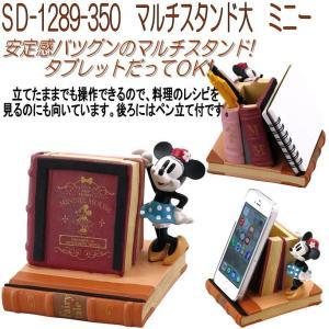 セトクラフト SD-1289-350 マルチスタンド大 ミニー SD1289-350【お取り寄せ】【ディズニー/スマホスタンド/カードスタンド】 kcm-onlineshop