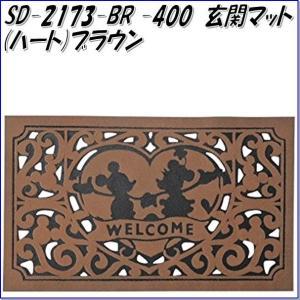 セトクラフト SD-2173-BR-400 ミッキー&ミニー玄関マット ハート ブラウン SD2173【お取り寄せ】【ディズニー/エントランスマット】 kcm-onlineshop