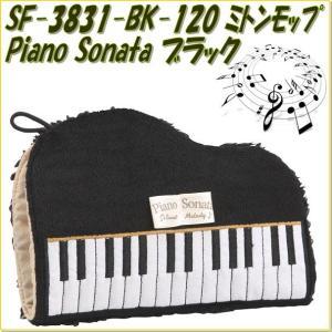 セトクラフト SF-3831-BK-120 ミトンモップ Piano Sonata ピアノソナタ ブラック 【お取り寄せ】お掃除モップ フロアモップ kcm-onlineshop