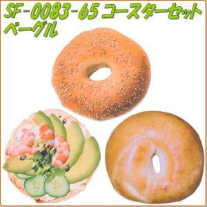 セトクラフト SF-0083-65 コースターセット ベーグル SF0083【お取り寄せ】【テーブルウェア】|kcm-onlineshop