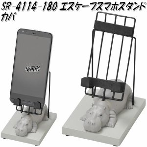 セトクラフト SR-4114-180 エスケープスマホスタンド カバ【お取り寄せ】【スマートフォンスタンド iPhoneスタンド 携帯電話スタンド】 kcm-onlineshop