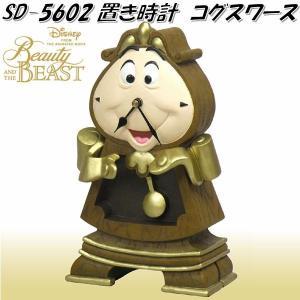 セトクラフト SD-5602-750 置き時計 コグスワース 美女と野獣【お取り寄せ】【置時計】 kcm-onlineshop