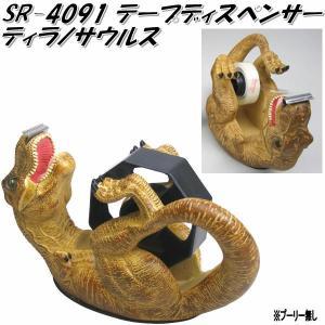 セトクラフト SR-4091 テープディスペンサー ティラノサウルス【お取り寄せ】【恐竜 ダイナソー セロハンテープ台 テープ台 テープカッター】 kcm-onlineshop
