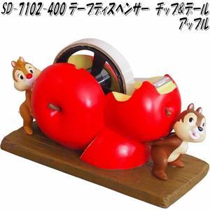 【6月上旬入荷予定】セトクラフト SD-7102-400 テープディスペンサー チップ&デール アップル【お取り寄せ】【セロハンテープ台 テープ台】 kcm-onlineshop